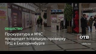 Прокуратура и МЧС провродят тотальную проверку ТРЦ в Екатеринбурге
