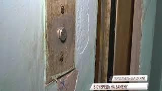 В Ярославской области заменят старые лифты