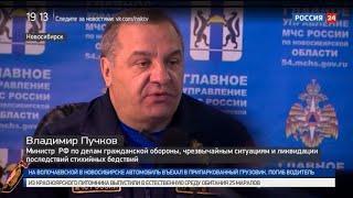 Министр МЧС Владимир Пучков провел экстренное совещание в Новосибирской области