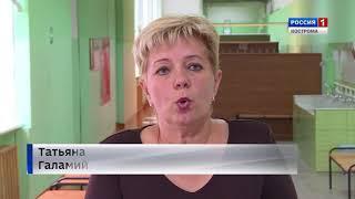 В Костроме началась приемка школ к новому учебному году