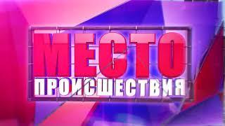 Сводка  Дайджест за неделю  Мужчина упал с балкона в Чепецке