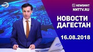 Новости Дагестан за 16.08.2018 год