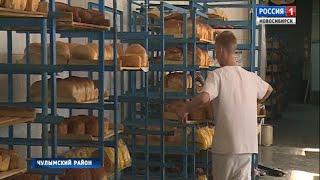 В Новосибирской области возрождают предприятия по производству хлеба