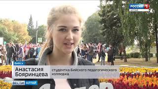 Бийская молодежь отметила Всероссийский день студенчества