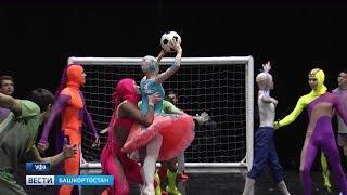 Футбол на пуантах: уникальный балет-матч готовит Башкирский государственный театр оперы и балета