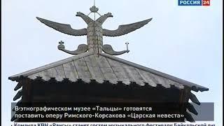 В этнографическом музее «Тальцы» готовятся поставить оперу Римского Корсакова «Царская невеста»