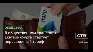 В общественном транспорте Екатеринбурга стартует пересадочный тариф