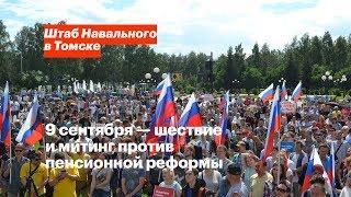 Акция против повышения пенсионного возраста в Томске