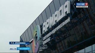 В Краснообске открыли спортивный комплекс «Армада»