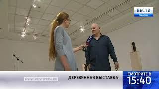 «Вести: Приморье»: Древесный мир Олега Батухтина