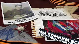 Бессмертный полк. Фёдоров Пётр Степанович