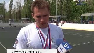 В парке Победы провели народные состязания «Русская стенка»