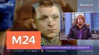 Встретилась ли жена Мамаева в Тверском суде с его любовницей - Москва 24