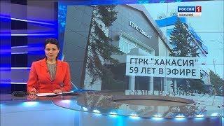 Гостелерадиокомпания Хакасия отмечает очередной День рождения. 08.02.2018