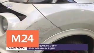 Телеведущую Ангелину Вовк обвинили в ДТП - Москва 24