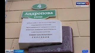 На доме, где жил Сепсяков, установили памятную доску