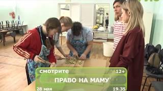 """Смотрите """"Право на маму"""" 28 мая в 19.35"""