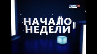 """""""Начало недели"""" эфир от 29.10.18"""