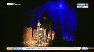 Пенза в пятый раз приняла международный фестиваль кукольных театров