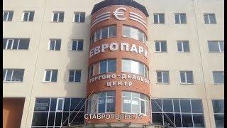 """Вход только по списку. В Ставрополе опечатали """"Европарк"""""""