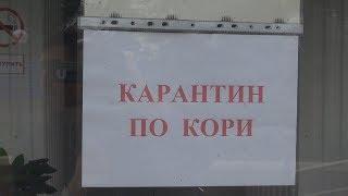 UTV.  Корь в Башкирии.  Чем опасен вирус и стоит ли делать прививку