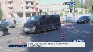 ДТП у Слов'янську за участі маршрутки: є постраждалі