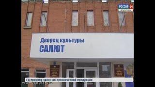 ДК «Салют» закрыли на масштабную реконструкцию