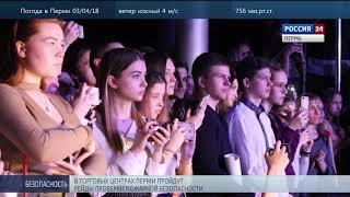 В Перми определили финалисток конкурса «Мисс старшеклассница»