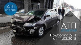 Подборка ДТП за 11.03.2018 год