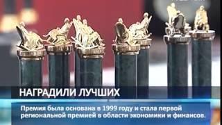 Ведущие предприятия Самарской области наградили за достижения в области экономики и финансов