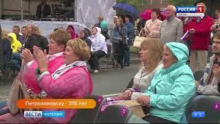 День города Петрозаводска