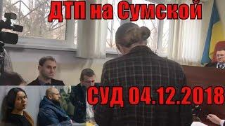 ДТП на Сумской СУД (Харьков , зайцева) 04.12.2018