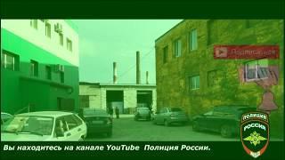 НАКРЫЛИ ЦЕХ / ПОЛИЦИЯ РОССИИ