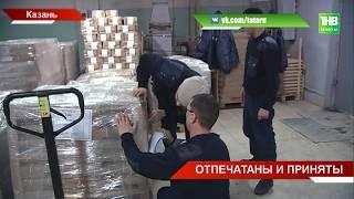 В Татарстане подготовлено 2 млн 935 тыс. 867 бюллетеней для голосования на выборах Президента России
