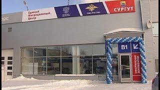 В Югре открыли первый миграционный центр