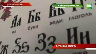 День славянской письменности отметили в Татарстане - ТНВ