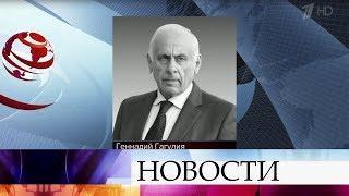 Премьер-министр Абхазии Геннадий Гагулия погиб в ДТП.