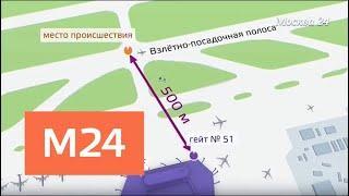 """""""Прямо и сейчас"""": самолет сбил пассажира в Шереметьеве - Москва 24"""