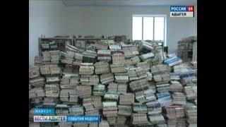 Впервые за 56 лет на капитальный ремонт встала Национальная библиотека Адыгеи