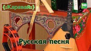 Русская песня. Каравай 12/05/18 ТНВ