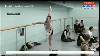 В Астрахани впервые проходит Международный хореографический форум