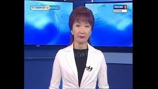 Вести Бурятия. 10-00 (на бурятском языке). Эфир от 03.08.2018