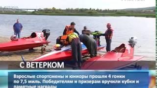 Федеральные соревнования по водно-моторному спорту прошли в Самарской области