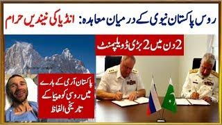 Pakistan Russia Relation on New Heights: Pakistan and Russia Signed MOU for Naval Cooperation