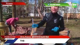 Лопаты, грабли и сотни мешков мусора: в Казани массово вышли на уборку городских парков - ТНВ