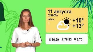 Погода на 11 августа