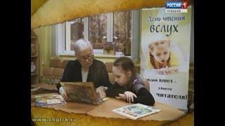 Фильм «Два поколения объединяет чтение»