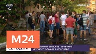 Прокуратура выясняет причины пожара в Королеве - Москва 24