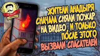 Из России с любовью. В Анадыре сначала сняли пожар на видео и только потом вызвали спасателей