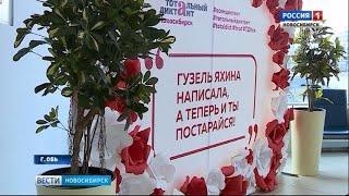 В Новосибирске напишут «Тотальный диктант»
